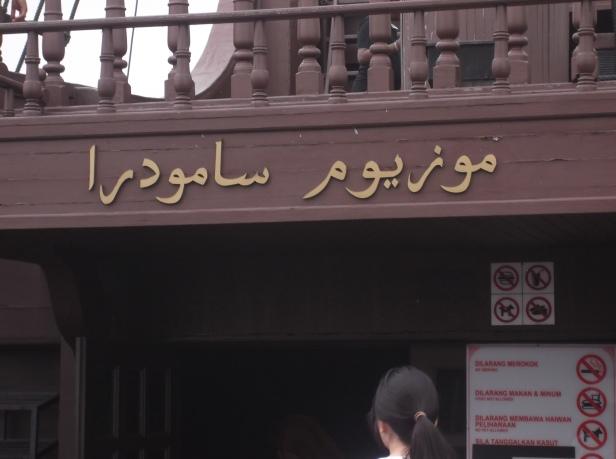 Muzium Samudera (Jawi script)