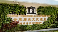 World Heritage Site (photo credit : Shah Said ; @ all rights reserved)